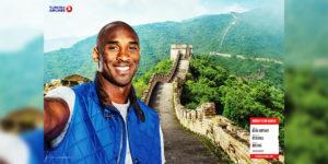 Kobe Bryant at the Great Wall of China